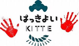 �͂����悢KITTE.jpg
